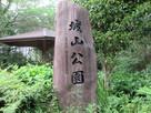 城山公園(塩見城)碑…