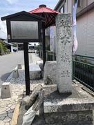 坂本城址石碑