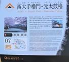 よみがえる熊本城復興見学ルート 西大手櫓…