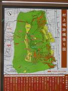 村上城跡縄張り図…