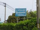 道標(鳥海小学校付近の交差点)…