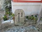 義経弁慶隠家跡の碑…