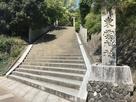 東雲口(しののめぐち)登城道入口…