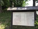 富士塚(富士塚の碑)…