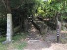 城址碑と城址への階段…