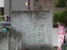 城址碑(銅像横)…