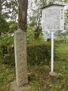 城跡石碑と案内板