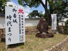 城址石碑とまつり看板…
