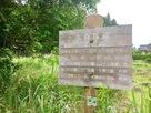 跡地の神社より北側の道路沿いの説明板…