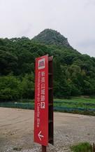 新高山城と駐車場案内板