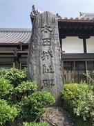 立派な石碑