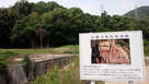 鷹取山城 桜馬場遺跡…