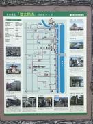 すのまた「歴史探訪」ガイドマップ…