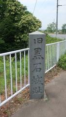 旧黒石城趾碑