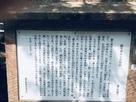 越生神社の説明板…