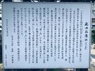 妙玄寺の説明板…