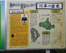 川本の歴史