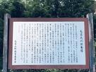 長栄寺「茂呂氏の供養塔」案内板…