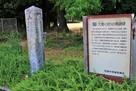 大物くずれの戦跡碑と案内板…
