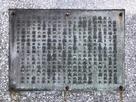 吉川広嘉公像の案内板(台座裏)…