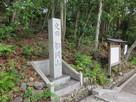 船岡山石碑
