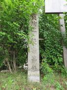 西濠跡石碑