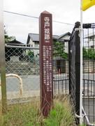 例慶公園の城跡標柱…