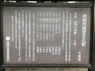 松平八代墓(大樹寺)の案内板…
