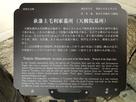 萩藩主毛利家墓所(天樹院墓所)の案内板…