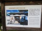 白石城「厩口門(うまやぐちもん)」跡…