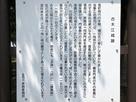 古木江城跡の案内板…
