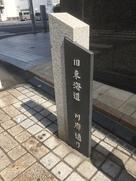 川郭通りは旧東海道
