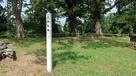 二の丸跡標柱