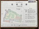 桂城公園(大館城本丸跡)の案内板…