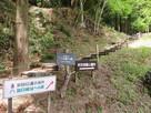 蕃松院からの登城口
