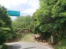 女山史跡森林公園入口…