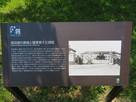 高田城の廃城と陸軍第十三師団…