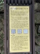石垣についての案内板…