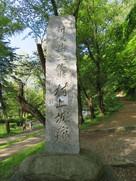 新潟県文化財 村上城跡…