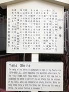 山神社の案内板…