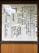 名塚白山社由緒…