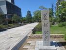 芦城公園の石碑…