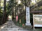 観音正寺入口