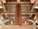 三重櫓復元の札…