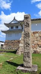 舞鶴公園碑と田辺城門…