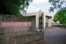 館山市立博物館本館…