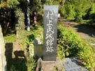 村上氏城館跡 石碑…