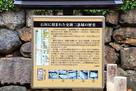堀川沿いに残る石垣の、説明板…