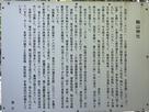 鞠山神社の案内板