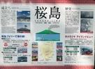 桜島の成立ち、歴史…